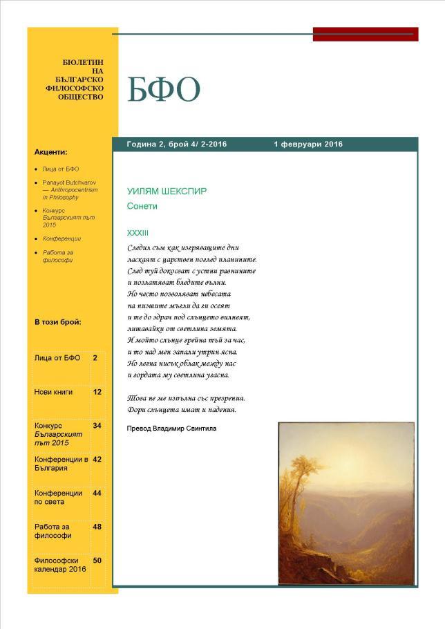 BFO_Newsletter_4_cover_2