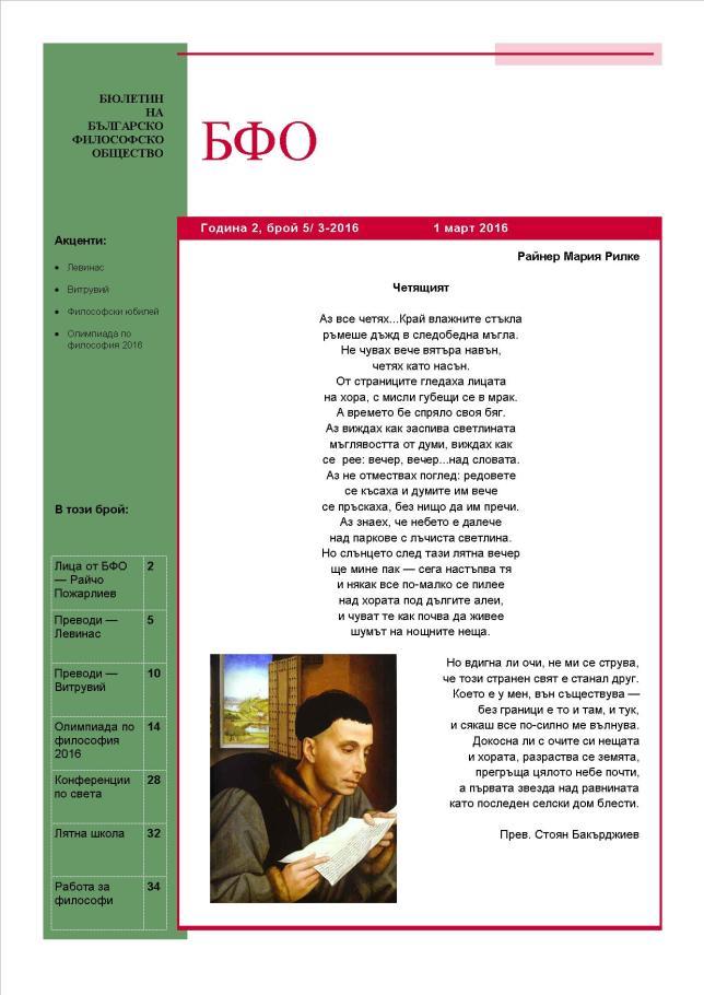 BFO_Newsletter_5_Cover