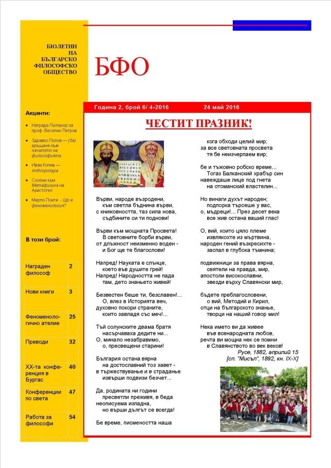 BFO_Newsletter_6_COVER