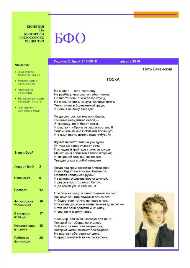 BFO_Newsletter_7_cover